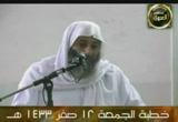 الأعمال التي ترفع بها درجاتنا وتحط عنا بها سيئاتنا( 6/1/2013)خطب الجمعة