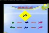 الدرس5أركانعقدالبيع(فقهالبيوع)16/11/2008