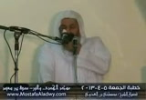 لا تظالموا ( 5/4/2013)خطب الجمعة