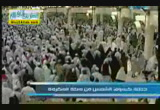 خطبةصلاةالكسوففىالحرم(3/11/2013)