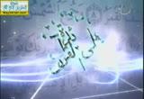 المسلم والناس ( 5/11/2013)على مائدة القرآن