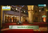 حرمة دم المسلم( 13/11/2013) وعندئذ قال الرسول