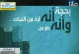 علماء أم أحبار ( 27/11/2013)كنت شيعياً