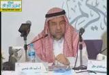 الجلسة الرابعة( 15/11/2013) المؤتمر العالمي الثاني لتعليم القرآن الكريم