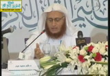 دورة الوقف والإبتداء (الجزء الثاني) (21/11/2013) المؤتمر العالمي الثاني لتعليم القرآن الكريم