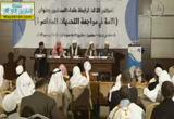 الثورات المضادة الواقع والآثار ( 20/12/2013)فاعليات مؤتمر الأمة في مواجهة التحديات المعاصرة