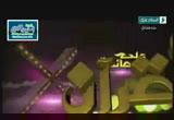 واخفض لهما جناح الذل ( 10/12/2013)على مائدة القرآن
