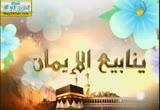 حقوقالأخوةفيالله(22/12/2013)ينابيعالإيمان