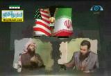 التحالف الامريكى الايرانى . . حقيقته وابعاده ( 28/12/2013 ) نحن معكم