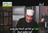 لا اضطراب فى حروف الجر (20/1/2014 ) معرفة الحق