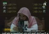 باب الخوف من الشرك( 5/2/2014) رياض الجنة