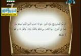 تصحيح تلاوة سورة المائدة من الآية 51 ( 6/2/2014 ) تصحيح التلاوة