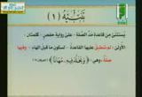 شرح منظومة المفيد--سورة النساء من الآية171(22/2/2014) الإتقان لتلاوة القرآن