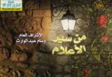 عمر بن عبد العزيز رضي الله عنه(27/2/2014)من سير الأعلام