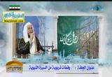وقفات تربوية من السيرة النبوية ج 2 (5/3/2014 ) نسمات مع الشيخ قشمير القرنى