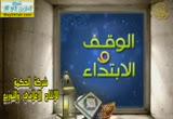 منالآية57منسورةالمائدة(8/3/2014)الوقفوالابتداء