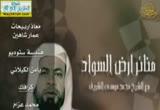 سلمان الفارسي رضي الله عنه(12/3/2014 )منائر أرض السواد