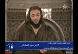 (16)(باب النهي عن دخول المسجد بريح الثوم )شرح الموطأ للإمام مالك