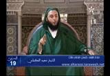 (19)(قول عائشة يا عبد الرحمن أسبغ الوضوء)شرح الموطأ للإمام مالك