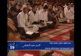 (59)(إذا ثوب في الصلاة فلا تأتوها وأنتم تسعون )شرح الموطأ للإمام مالك