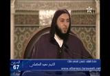 (67)(فقرأ في الركعتين الأولايين بأم القرآن وسورة من قصارالمفصل )شرح الموطأ للإمام مالك
