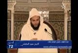 (72)(باب القراءة خلف الإمام فيما لا يجهر فيه بالقراءة  )شرح الموطأ للإمام مالك