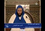 (75)(أنه رأى عبد الله يرجع في السجدتين في الصلاة  على صدور قدمية)شرح الموطأ للإمام مالك