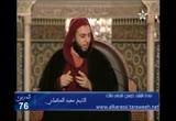 (76)(باب التشهد في الصلاة)شرح الموطأ للإمام مالك