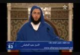 (83)(قال مالك فيمن سهى في صلاته)شرح الموطأ للإمام مالك