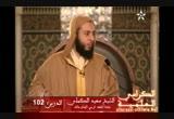 (102)(أن عمر كان يصلي من الليل ما شاء الله ثم أيقظ أهله )شرح الموطأ للإمام مالك
