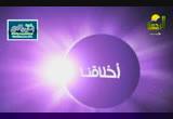 تسبيحاللهوتنزيهه-عبادةالملائكة(18/3/2014)أخلاقنا