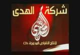 قانون النجاة (30-9-2008) قوانين القرآن الكريم