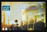 إسماعيل عليه السلام( 10/4/2014) قصص الأنبياء