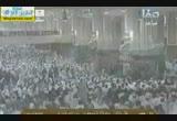 إدراك معنى الحياة ( 9/5/2014) خطب الجمعة من مكة المكرمة