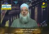 باب الاخلاص واستحضار النية - قصة اصحاب الغار ( 26/5/2014 ) نزهة المتقين