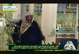 علامات قبول الحج المبرور- خطب الجمعة من المسجد النبوي الشريف