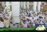 الأخوة الإيمانية( 28/11/1434)خطب الجمعة من المسجد النبوي الشريف