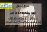 أعمال يبغضها الله عز وجل( 24/7/1435)خطب الجمعة