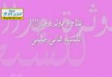 تلاوة مؤثرة جداا للشيخ هاني حلمي- رقق قلبك