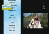 ثمرات الايمان ج 3 - تبشيرهم بكل خير ( 4/7/2014 ) القارب