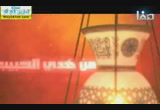 سير العبد إلى الله(إن لكل عمل شرة....الحديث)( 10/7/2014) من هدي الحبيب
