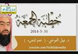 نعم المجيء( 30/5/2014)خطب الجمعة